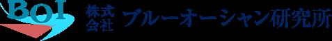株式会社ブルーオーシャン研究所